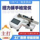 SGCMY上海数显扭矩扳手测试仪0.3级扳手检定装置