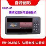 可充电7寸屏1080P60双HDMI输入录像平板