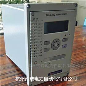 PSL-646U国电南自PSL646U综合保护装置