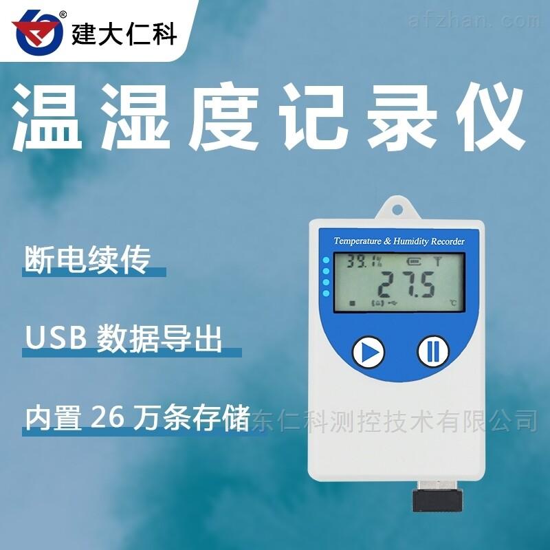 建大仁科 USB温度湿度测量记录仪 山东厂家
