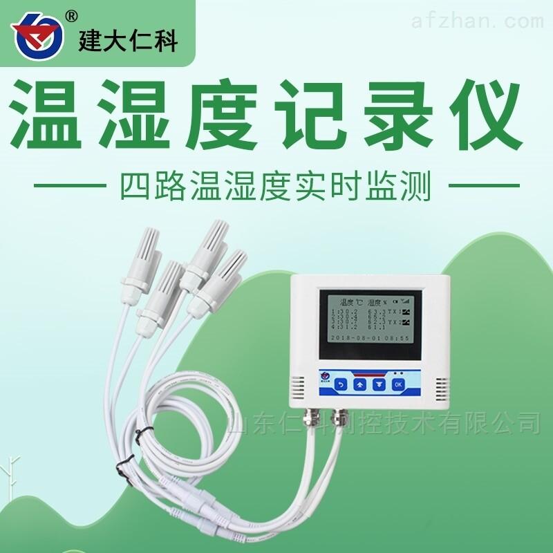 建大仁科 数字工业高精度温湿度检测仪