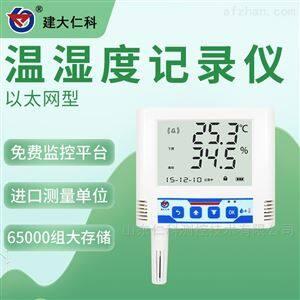 RS-WS-ETH-6建大仁科 自动温湿度仪 山东生产厂家