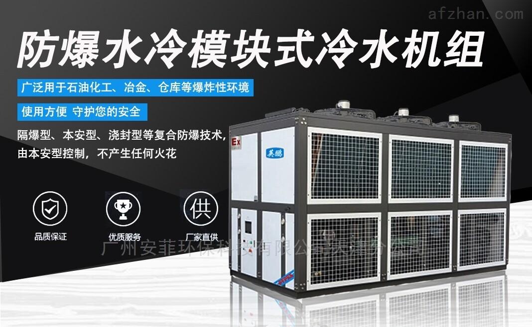 北京防爆冷水机,工业专用