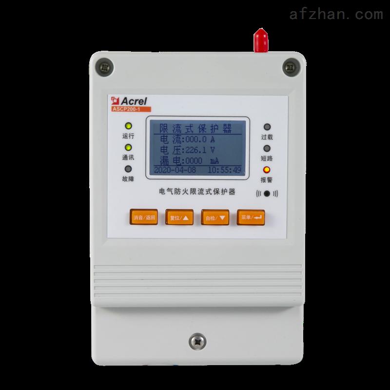 安科瑞系列电气防火限流式保护器