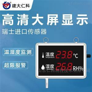 RS-WS-*-K1建大仁科 大屏幕温湿度记录仪 传感器厂家