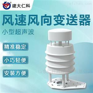 RS-CFSFX-4G-3建大仁科传感器 超声波风速风向变送器
