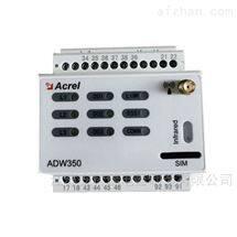 ADW350无人化值守监控基站用电 5G基站智慧用电