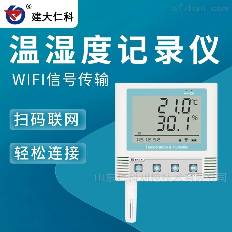 建大仁科 温湿度在线监测 仓库冷链传感器