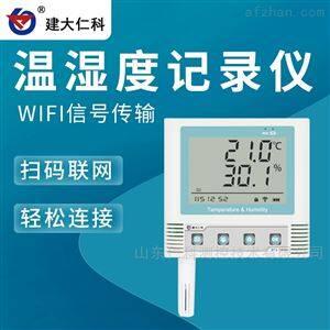 RS-WS-WIFI-C3建大仁科 温湿度在线监测 仓库冷链传感器