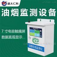 RS-LB-300建大仁科 油烟监测系统 餐饮专用油烟检测