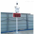 宜昌市矿石开采扬尘监测预警系统