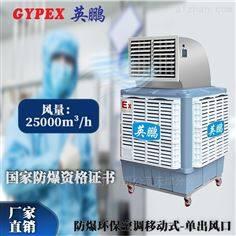 YPHB-25EX-YD安庆防爆环保空调