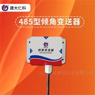 RS-DIP-N01-1建大仁科倾角传感器测量设备角度测量价格
