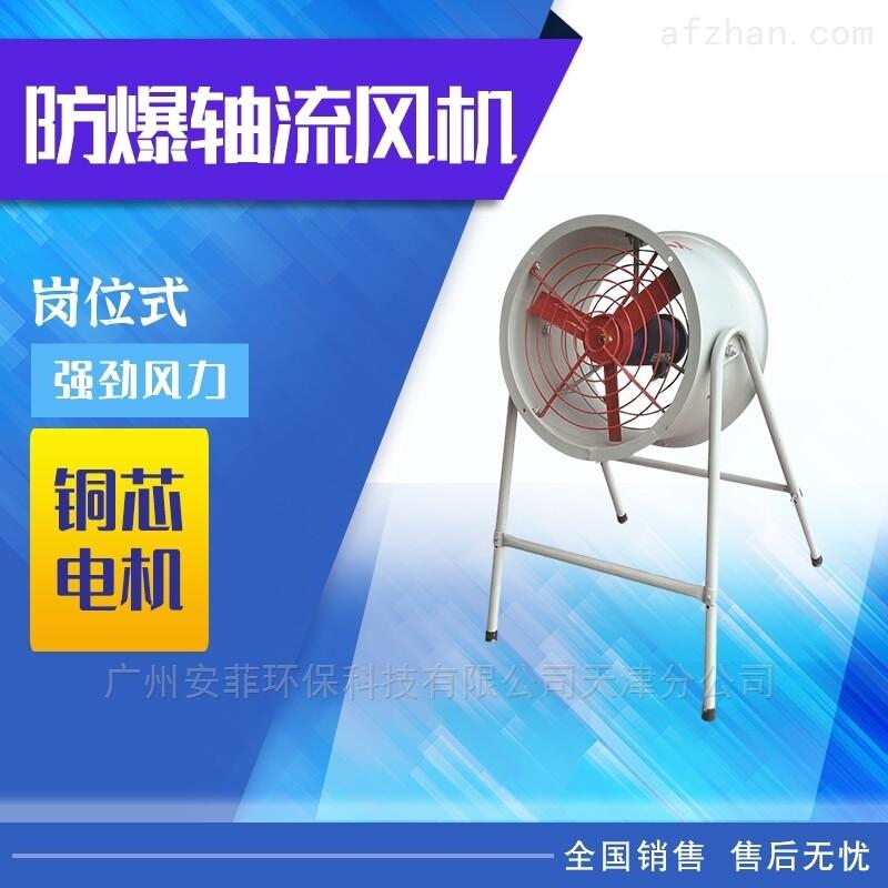 深圳制药厂防爆摇头扇