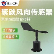 RS-FXJT-N01建大仁科风向传感器 生产厂家