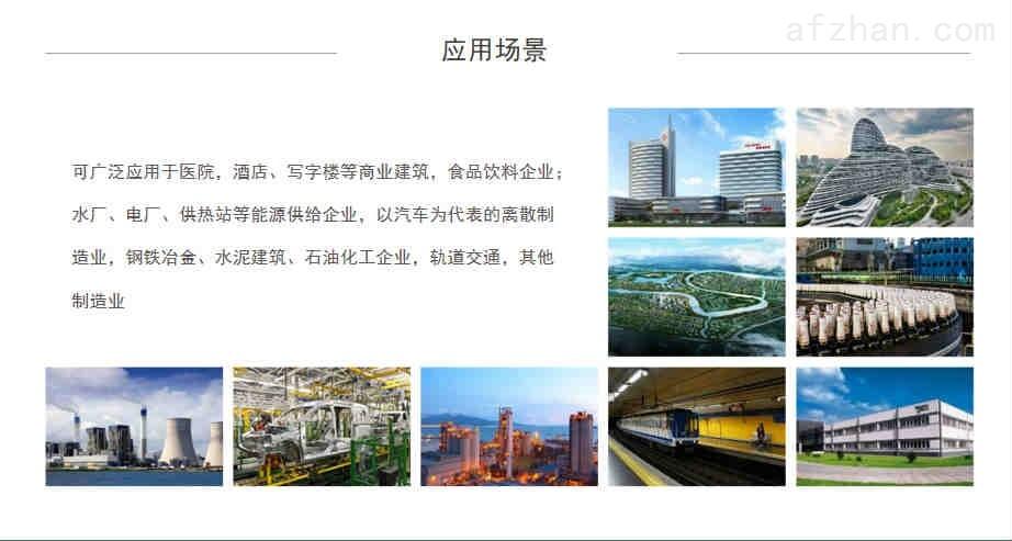 河南新乡工企业能源管控平台降低能源消耗