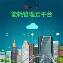 AcrelCloud-7000湖北十堰工企业能源管控平台能源监测管理平台