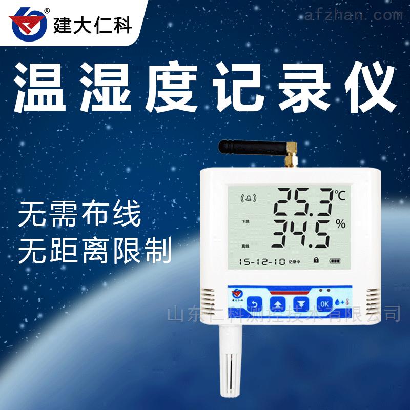 建大仁科 温湿度检测监测设备 记录仪