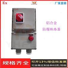 BX-防爆断路器   铝合金防爆防腐操作柱