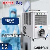 YPHB-30EX(Y)武汉防爆冷气机