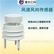 RS-CFSFX-***-3建大仁科 风速仪风向仪 风速风险在线监测