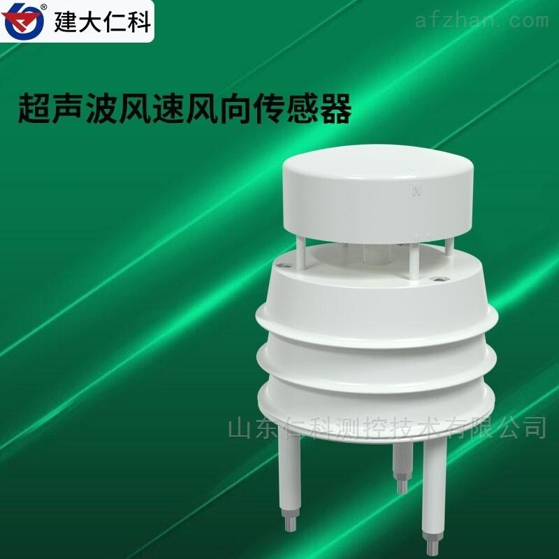 建大仁科 风速风向一体传感器 防水耐用
