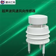 RS-CFSFX-***-3建大仁科 风速风向一体传感器 防水耐用