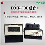 EOCRFDE-H2DBW(原韩国三和)低压继电器