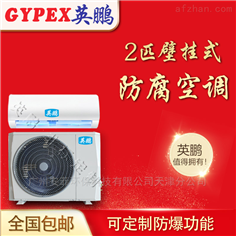 KFR-5.0F江门化工厂防腐空调