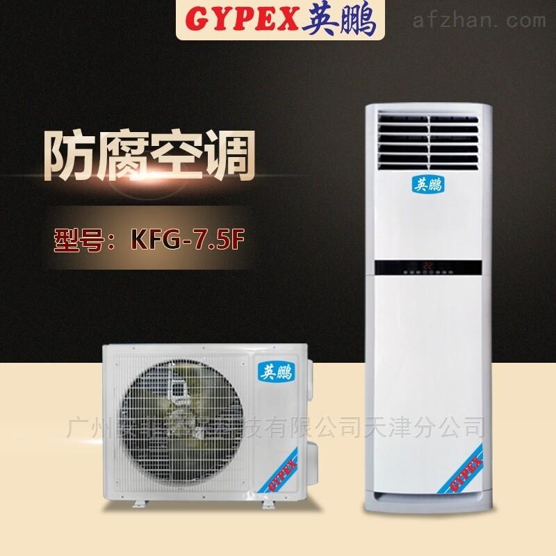 南京工业防腐空调