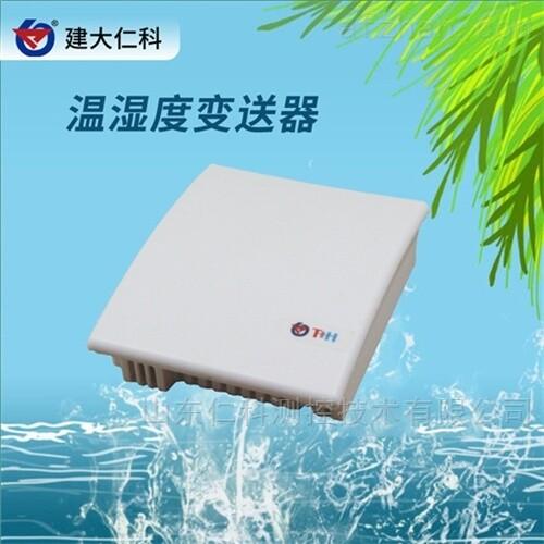 模拟量型 壁挂温湿度变送器