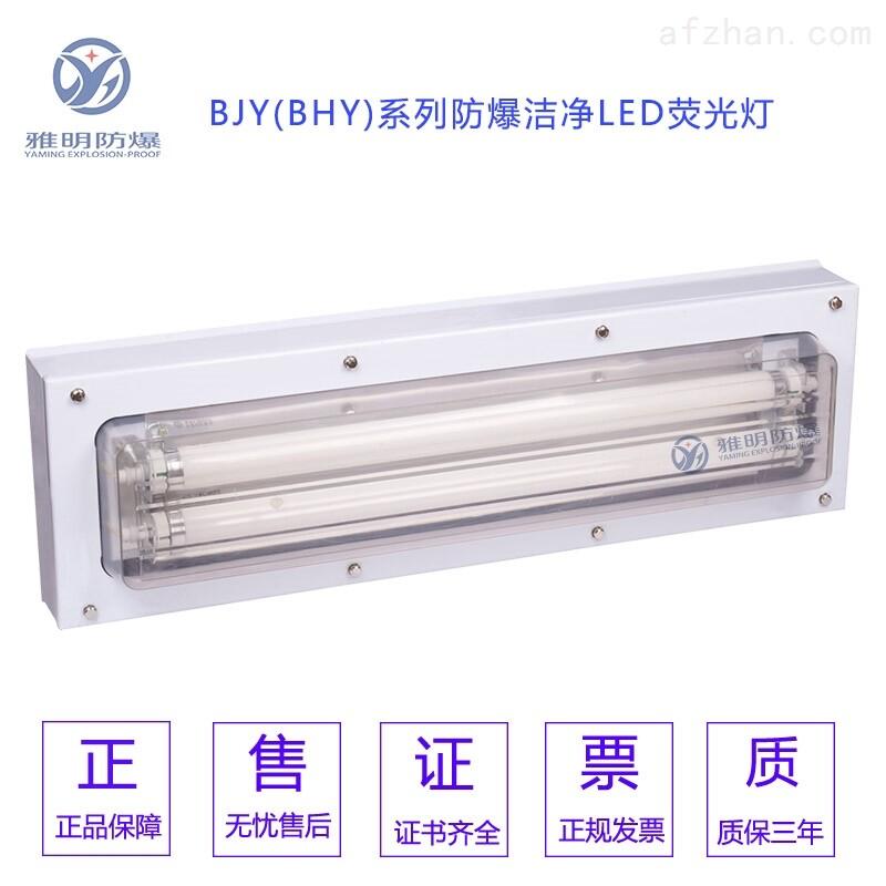 36W防爆防腐荧光灯 36W支架式全塑led灯