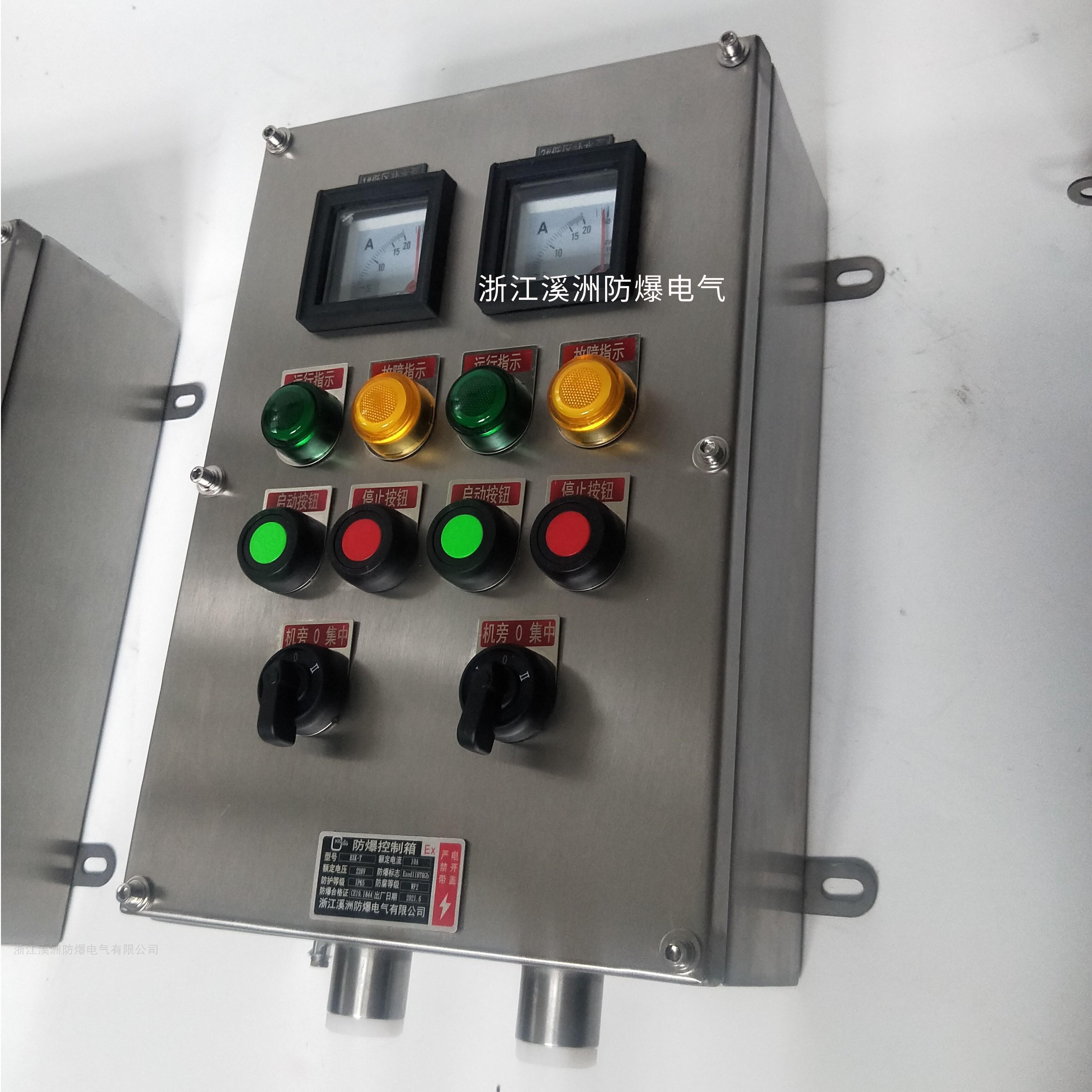 2灯2钮不锈钢防爆控制箱