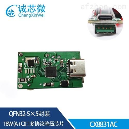 DC电源芯片CX8831AC