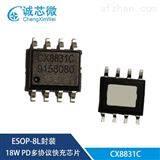DC电源芯片CX8831C