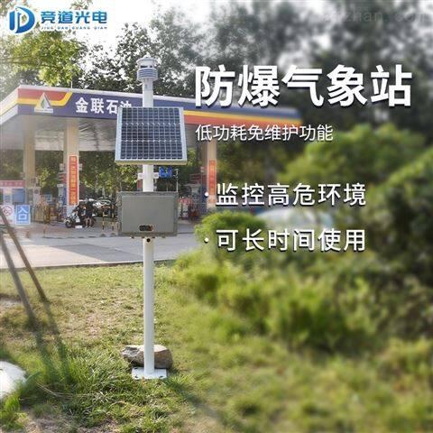 化工园区气象站