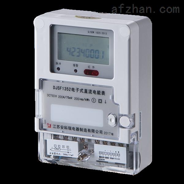 DJSF1352型电子式直流电能表壁挂式