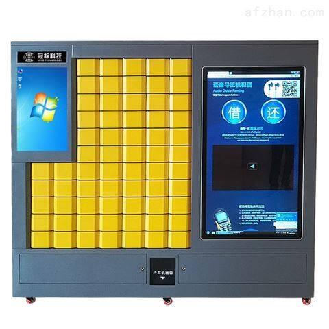 无线电子导游园区导览机租赁系统租借柜