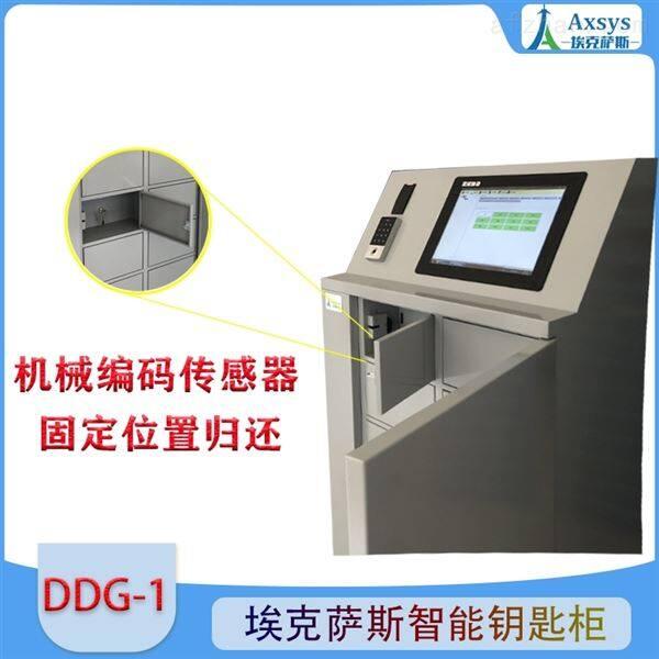 埃克萨斯多人验证开柜智能钥匙柜DDG-1