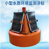BYQL-SZ04水质浮标在线分析仪