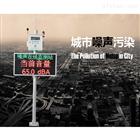 广州花都大道噪声实时监测