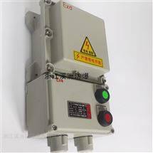 BQC风机电机防爆磁力启动器