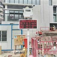 BYQL-8C施工噪声污染扬尘在线实时监控