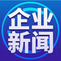 热烈庆祝环宇通谢建华董事长荣获当代发明家称号
