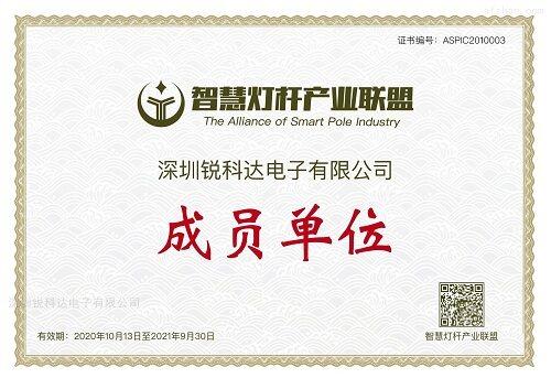 热烈庆祝我司成为智慧灯杆产业联盟成员