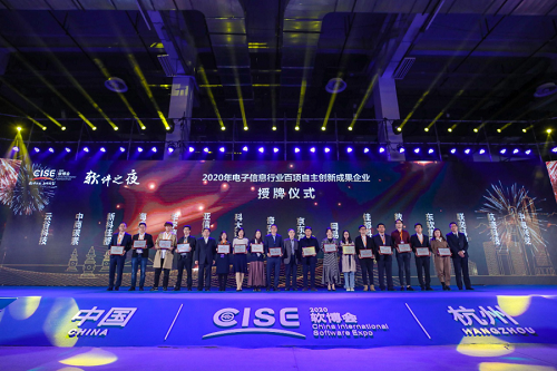 佳都科技荣膺2020年电子信息行业自主创新成果奖