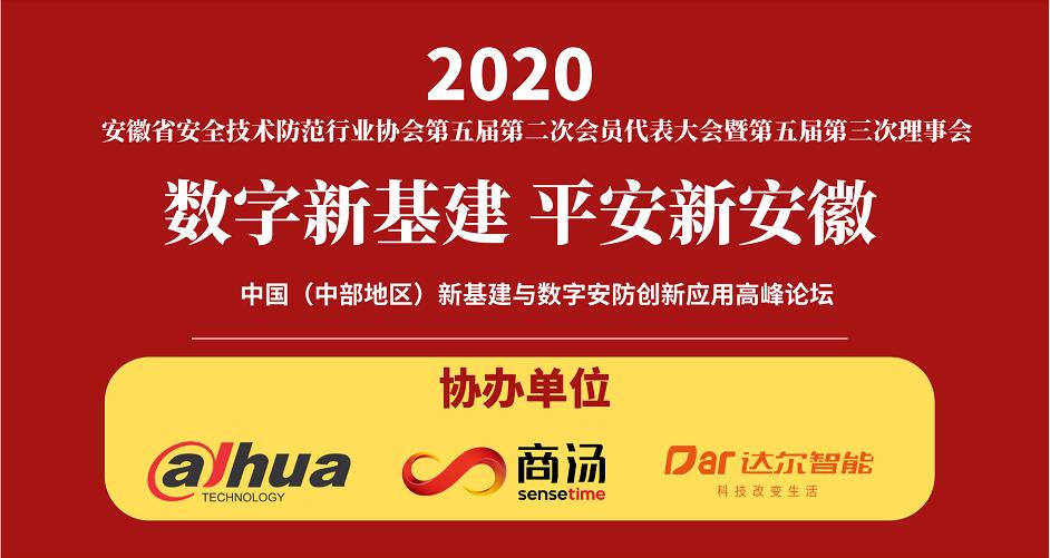 """san家公司携手协办""""数字新基建 ping安新安hui""""中国(中部地区)新基建与数字安fang创新应用高峰论tan"""
