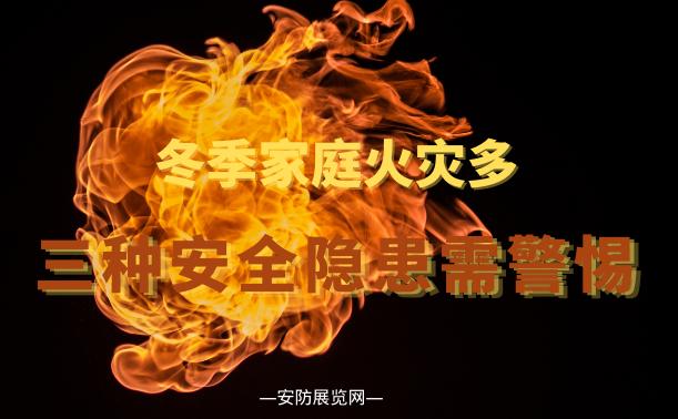 冬季谨防家庭火灾事故 这三种安全隐患要警惕