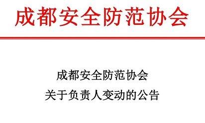 成都安全防范协会关于负责人变动的公告