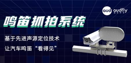 清听声学机动车鸣笛监测系统 准确率高达98%